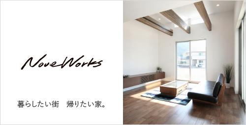 NoveWorks株式会社