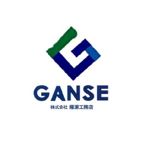 株式会社 雁瀬(ガンセ)工務店  アイキャッチ画像