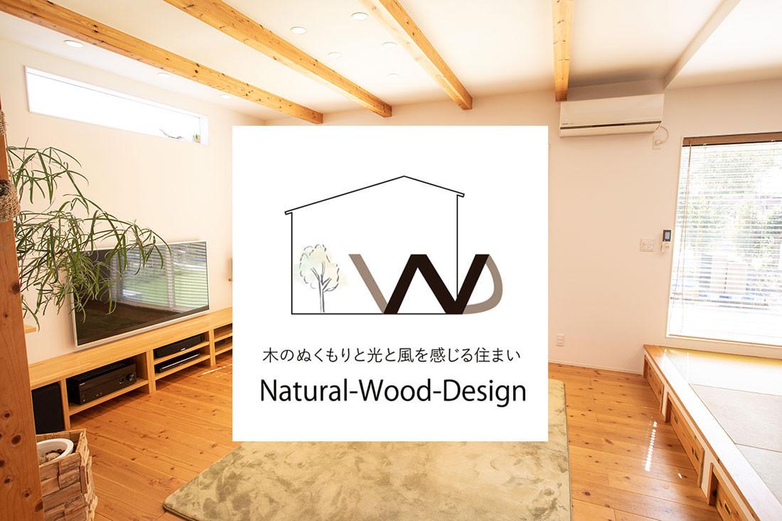 Natural-Wood-Design アイキャッチ画像