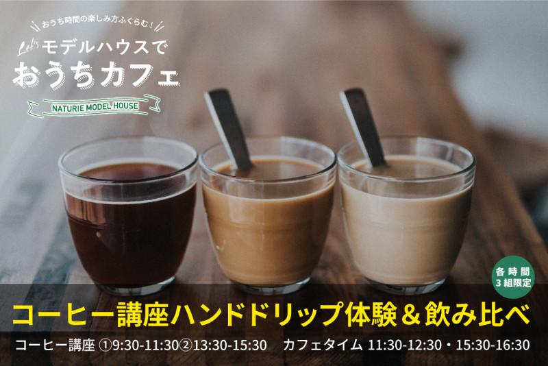 おうちカフェ気分を楽しもう♪『モデルハウスでコーヒー講座ハンドドリップ体験&飲み比べ』 アイキャッチ画像