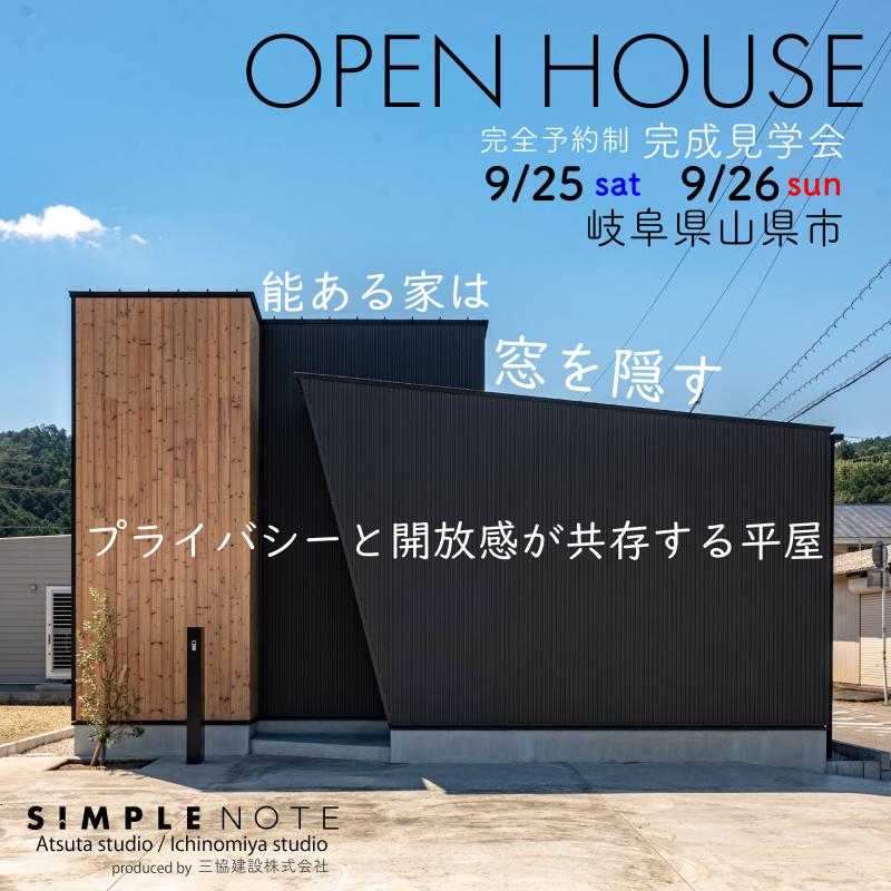9/25(土)・9/26(日)SIMPLE NOTE 完成見学会 アイキャッチ画像