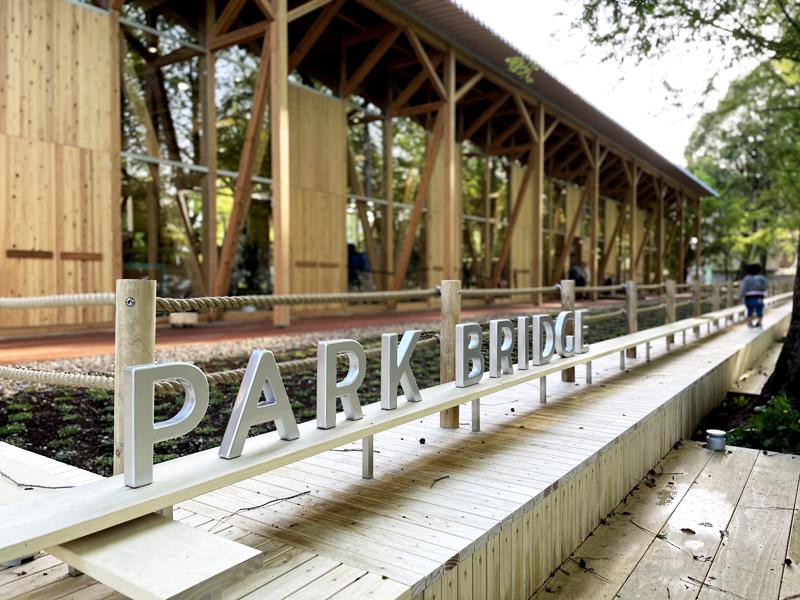 コロナ禍で求められる新しい公園の形/パークブリッジ アイキャッチ画像