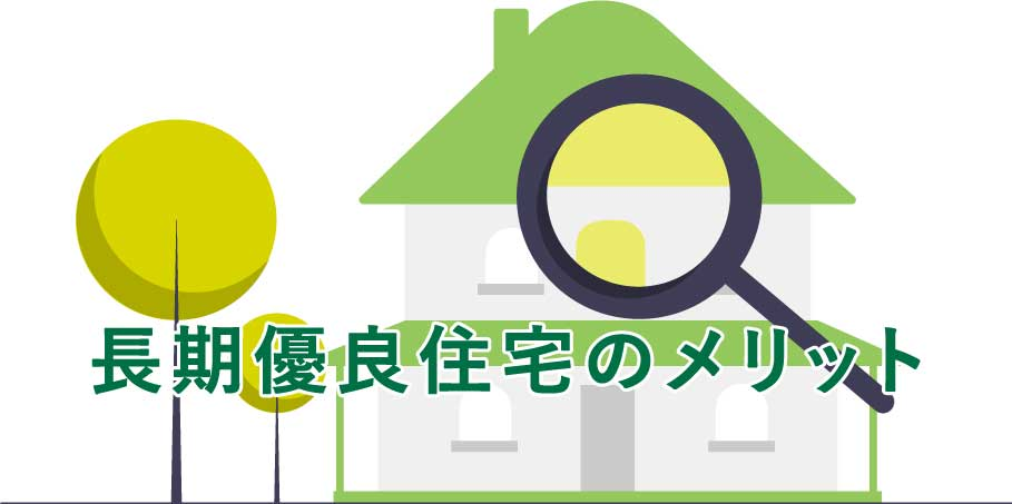 長期優良住宅って、どんな住宅なの? アイキャッチ画像