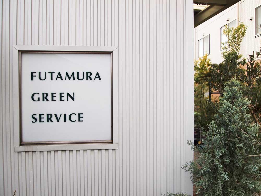 3,000鉢以上の種類豊富な観葉植物店「フタムラグリーンサービス」|名古屋市中村区 アイキャッチ画像