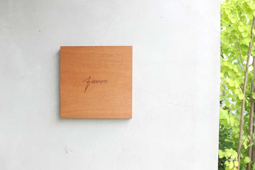シンプルで機能的。北欧ヴィンテージ家具の「favor」 アイキャッチ画像