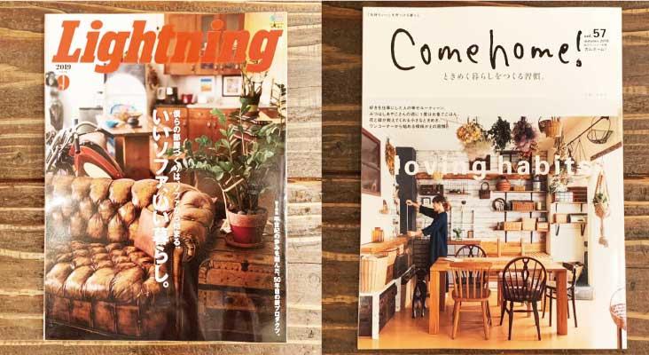雑誌に取り上げて頂きました!ありがとうございます!! アイキャッチ画像