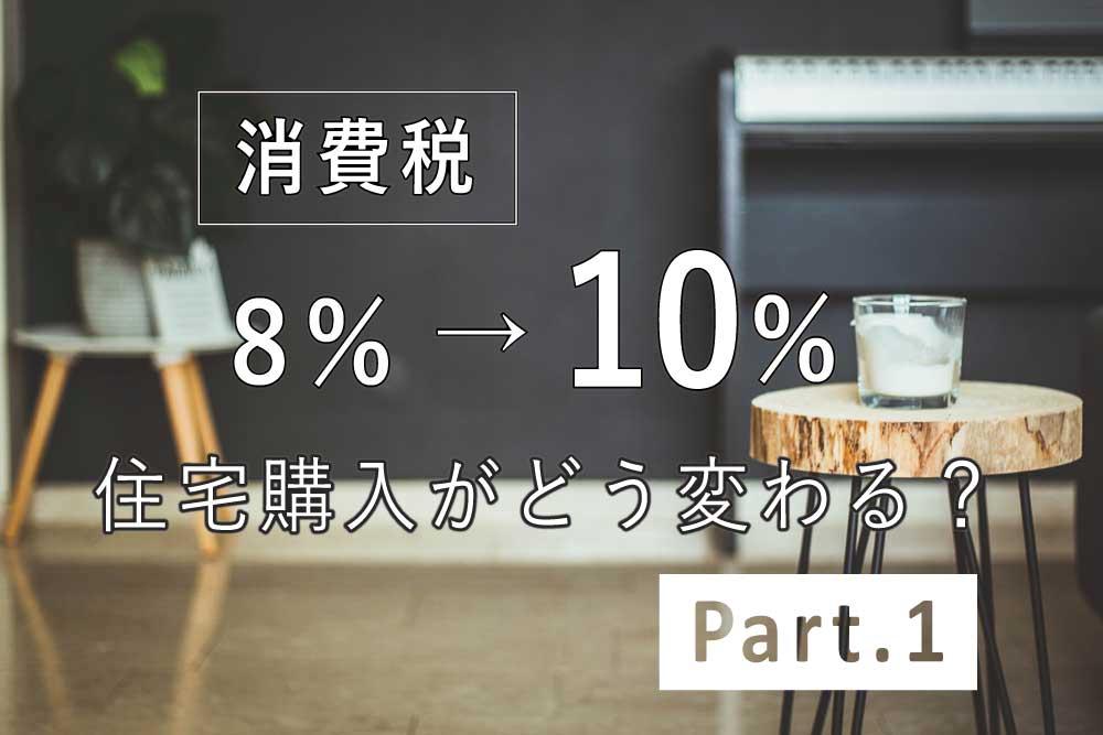 消費税増税8%→10%は、住宅取得にどう影響する?? Part.1 アイキャッチ画像