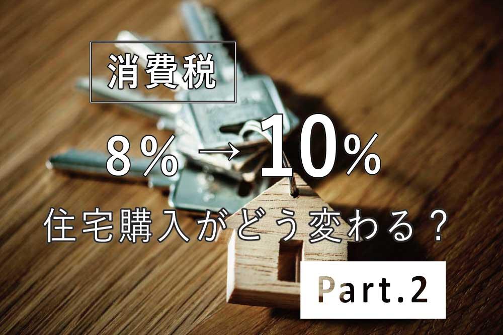 消費税増税8%→10%は、住宅取得にどう影響する?? Part.2 アイキャッチ画像