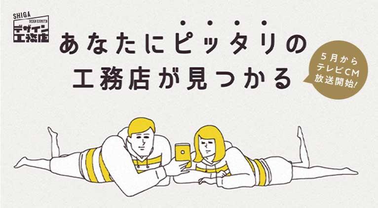 \デザイン工務店サイト 滋賀県版ローンチしました/ アイキャッチ画像